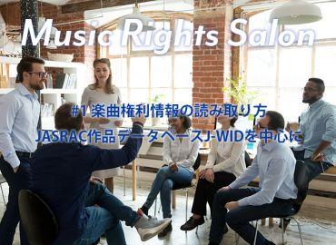 Music Rights Salon #1